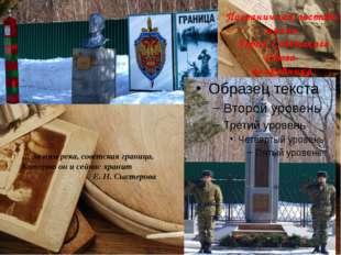 Пограничная застава имени Героя Советского Союза полковника Демократа Леонова