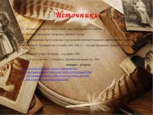 Источники 1. Архивные материалы музея боевой славы ОВД Пожарского района 2. А