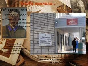 Чтобы помнили… Виниченко Иван Митрофанович участковый уполномоченный милиции