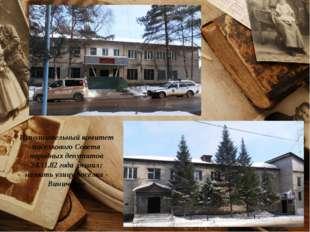 Исполнительный комитет поселкового Совета народных депутатов 24.11.82 года ре