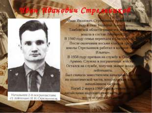 Иван Иванович Стрельников Иван Иванович Стрельников родился в 1939 году в сел
