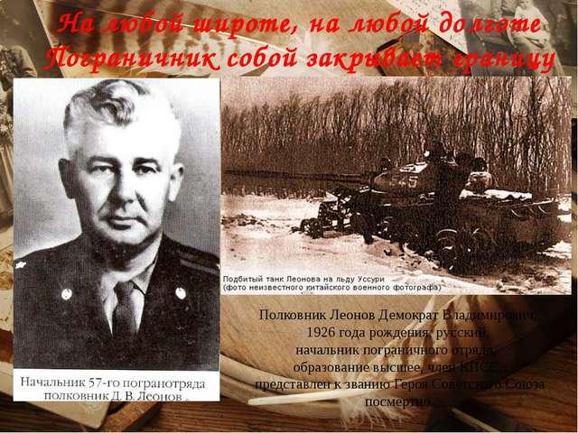 Полковник Леонов Демократ Владимирович, 1926 года рождения, русский, начальни...