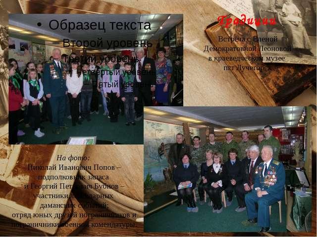 Традиции Встреча с Еленой Демократовной Леоновой в краеведческом музее пгт Лу...