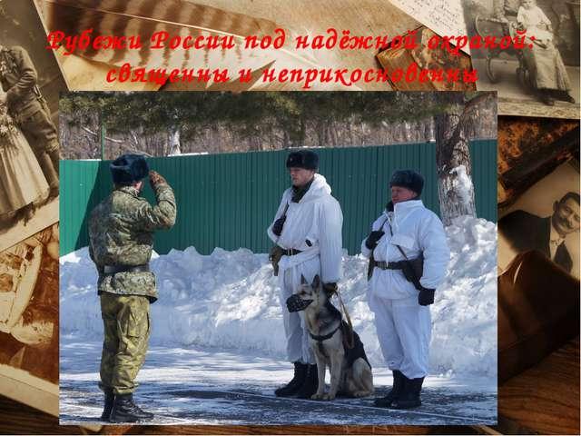 Рубежи России под надёжной охраной: священны и неприкосновенны