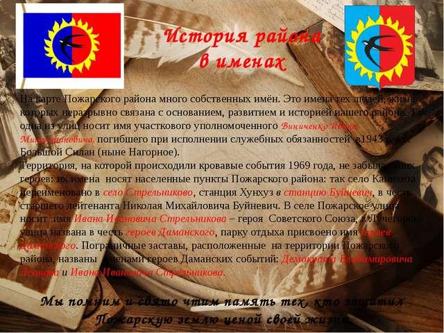 История района в именах На карте Пожарского района много собственных имён. Эт...