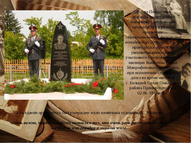 ОВД по Пожарскому муниципальному району совместно с ветеранской организацией...