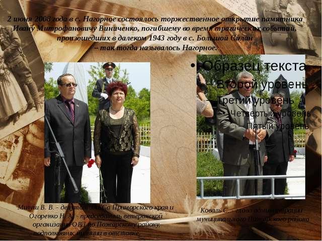 2 июня 2008 года в с. Нагорное состоялось торжественное открытие памятника Ив...