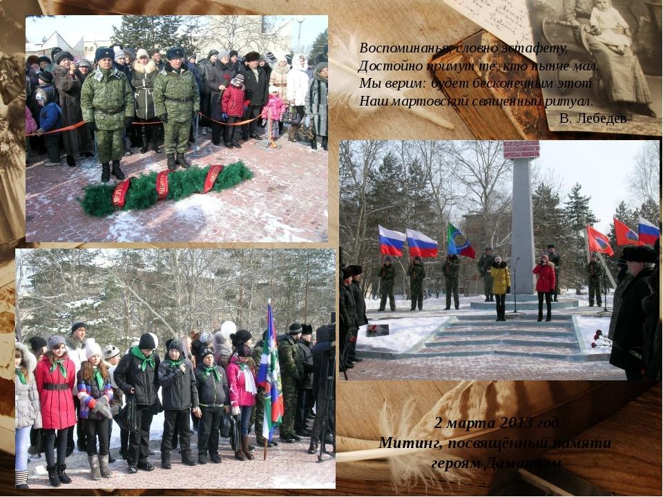 2 марта 2013 год Митинг, посвящённый памяти героям Даманцам Воспоминанья, сл...