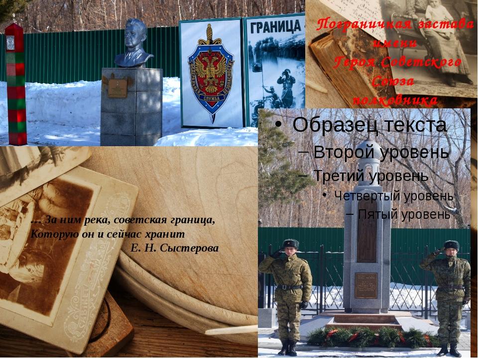 Пограничная застава имени Героя Советского Союза полковника Демократа Леонова...