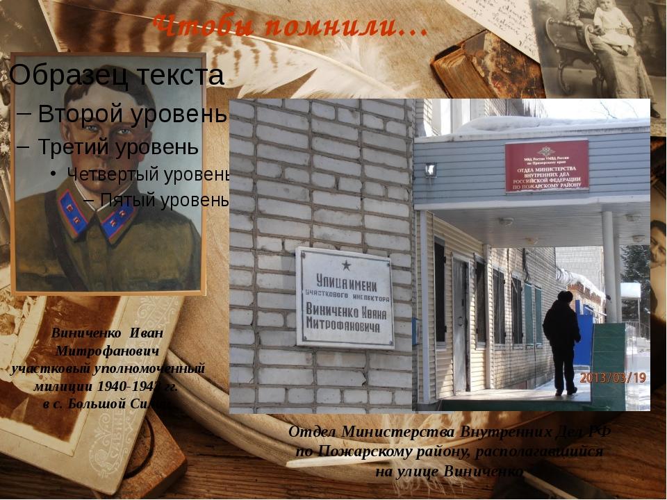 Чтобы помнили… Виниченко Иван Митрофанович участковый уполномоченный милиции...