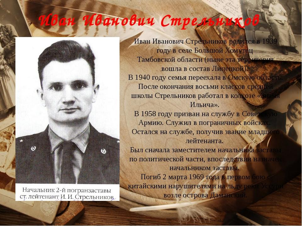 Иван Иванович Стрельников Иван Иванович Стрельников родился в 1939 году в сел...