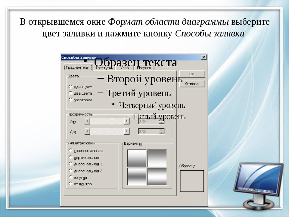 В открывшемся окне Формат области диаграммы выберите цвет заливки и нажмите к...