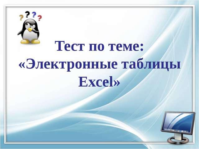 Следующий вопрос