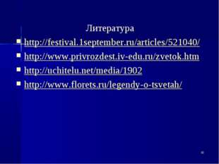 Литература http://festival.1september.ru/articles/521040/ http://www.privrozd