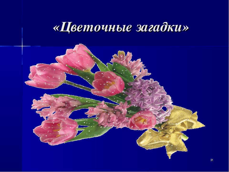 «Цветочные загадки» *