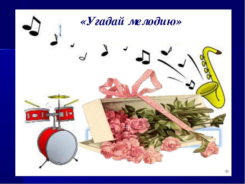 «Угадай мелодию» *