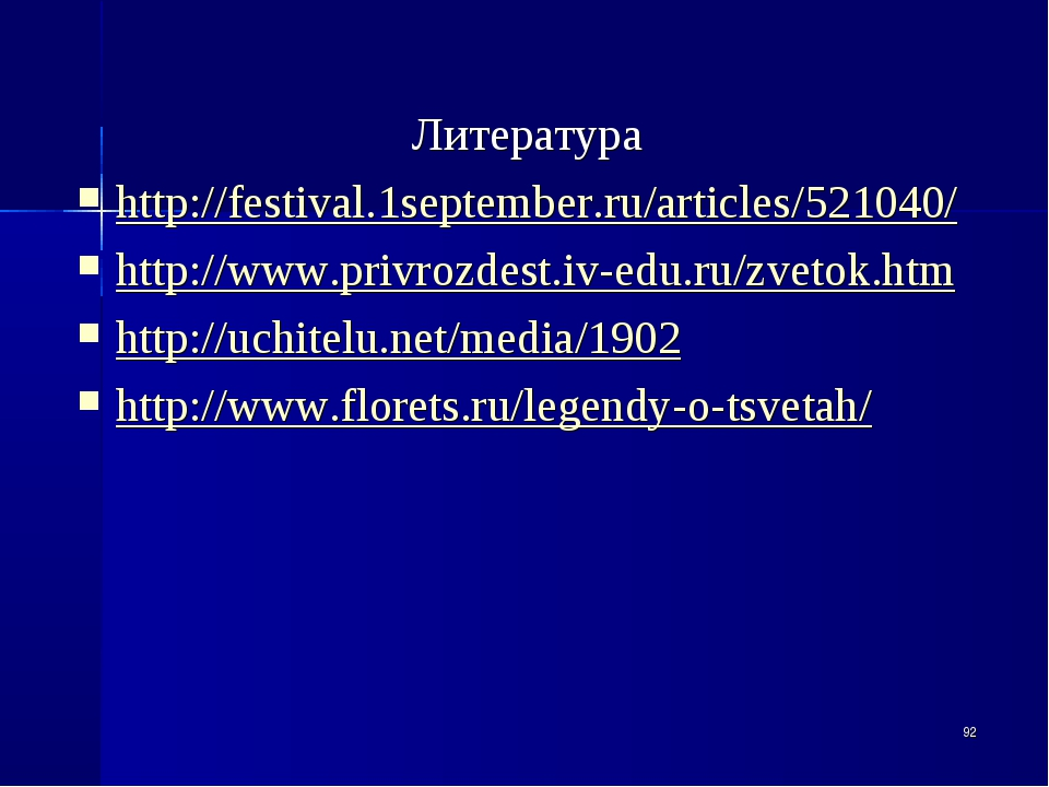 Литература http://festival.1september.ru/articles/521040/ http://www.privrozd...
