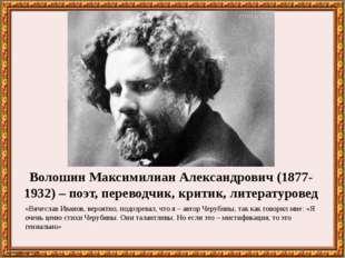 Волошин Максимилиан Александрович (1877-1932) – поэт, переводчик, критик, лит