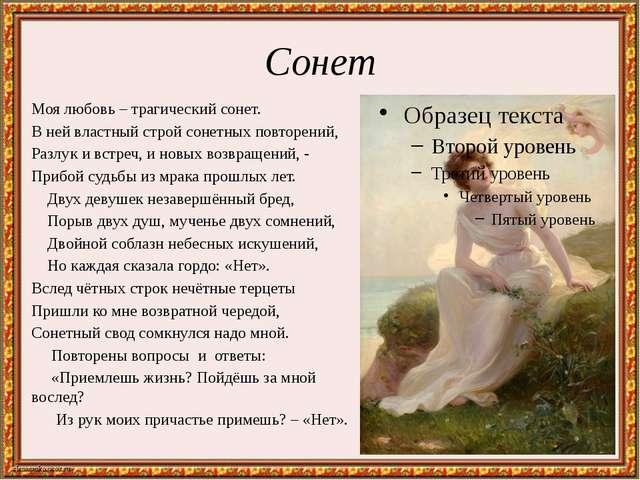 Сонет Моя любовь – трагический сонет. В ней властный строй сонетных повторени...