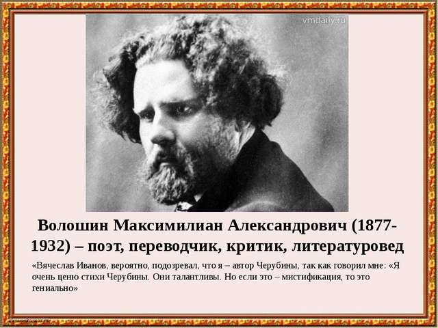 Волошин Максимилиан Александрович (1877-1932) – поэт, переводчик, критик, лит...