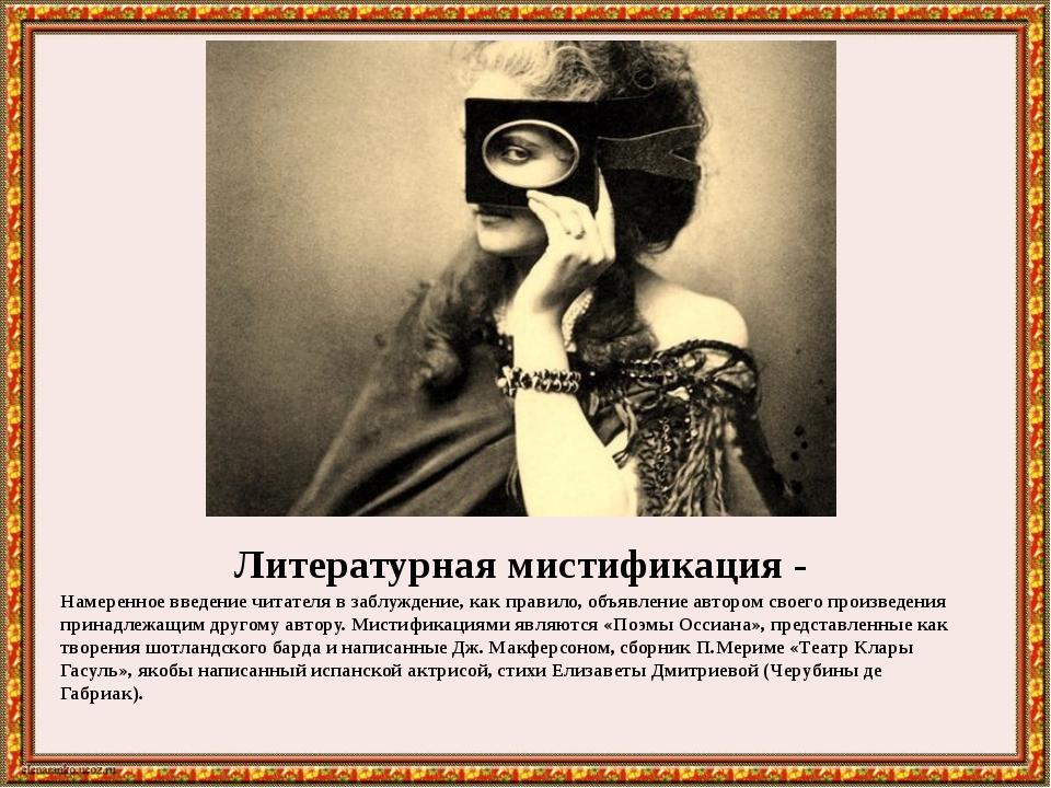 Литературная мистификация - Намеренное введение читателя в заблуждение, как п...