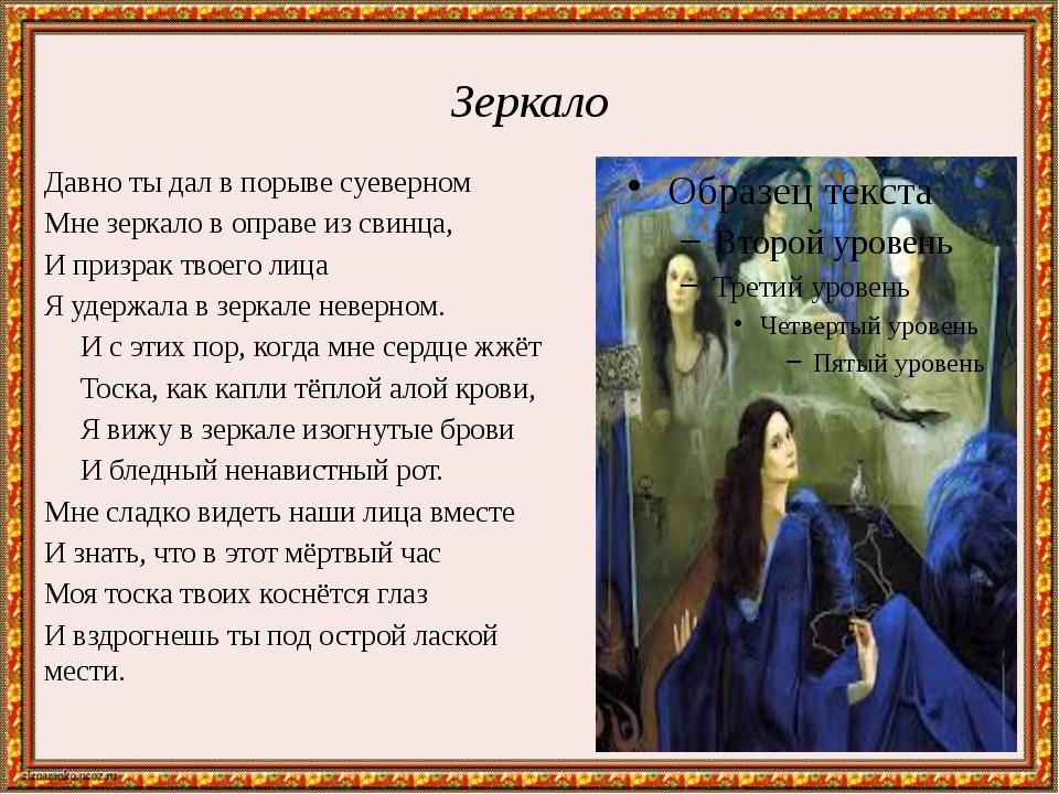 Зеркало Давно ты дал в порыве суеверном Мне зеркало в оправе из свинца, И при...