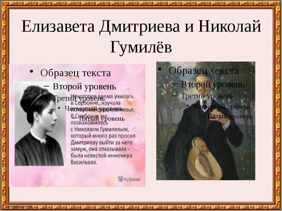 Елизавета Дмитриева и Николай Гумилёв