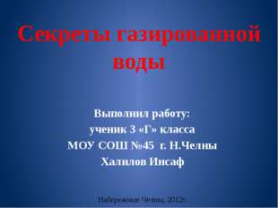 Выполнил работу: ученик 3 «Г» класса МОУ СОШ №45 г. Н.Челны Халилов Инсаф Наб