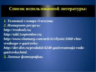 Список использованной литературы: 1. Толковый словарь Ожегова; 2. Интернет-ре