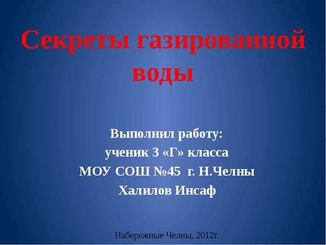 Выполнил работу: ученик 3 «Г» класса МОУ СОШ №45 г. Н.Челны Халилов Инсаф Наб...