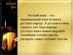 Русский язык – это национальный язык великого русского народа. Я русская и