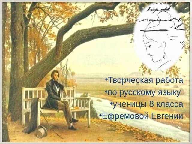 Творческая работа по русскому языку ученицы 8 класса Ефремовой Евгении *