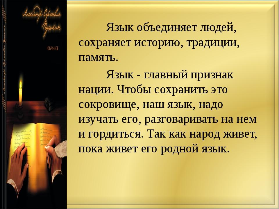 Язык объединяет людей, сохраняет историю, традиции, память. Язык - главны...