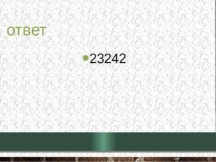 ответ 23242