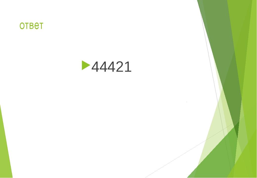 ответ 44421