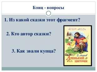 Блиц - вопросы 1. Из какой сказки этот фрагмент? 2. Кто автор сказки? 3. Как