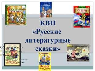 КВН «Русские литературные сказки»