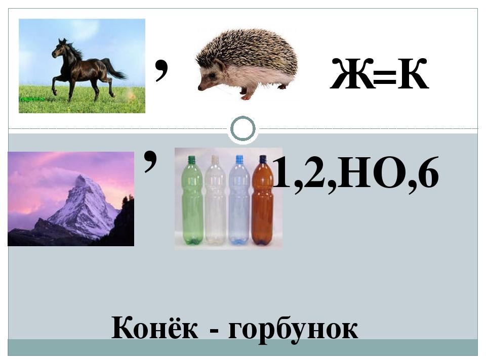 , Ж=К , 1,2,НО,6 Конёк - горбунок