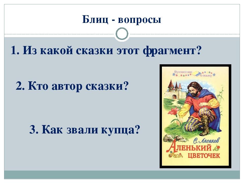 Блиц - вопросы 1. Из какой сказки этот фрагмент? 2. Кто автор сказки? 3. Как...