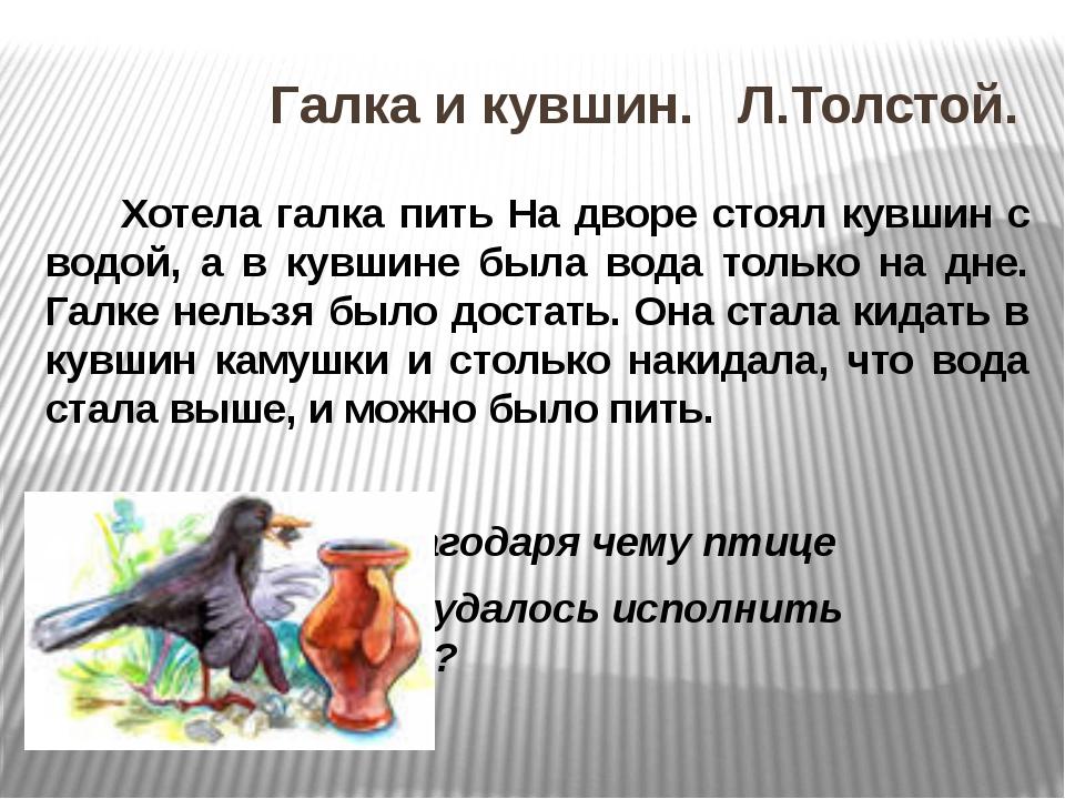 Галка и кувшин. Л.Толстой. Хотела галка пить На дворе стоял кувшин с водой,...