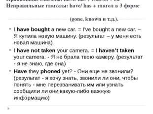Правильные глаголы: have/ has + глагол + ed Неправильные глаголы: have/ has +