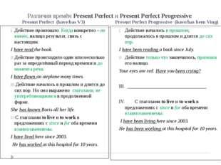 Различия времён Present Perfect и Present Perfect Progressive Present Perfect