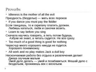 Proverbs Idleness is the mother of all the evil Праздность (безделье) — мать