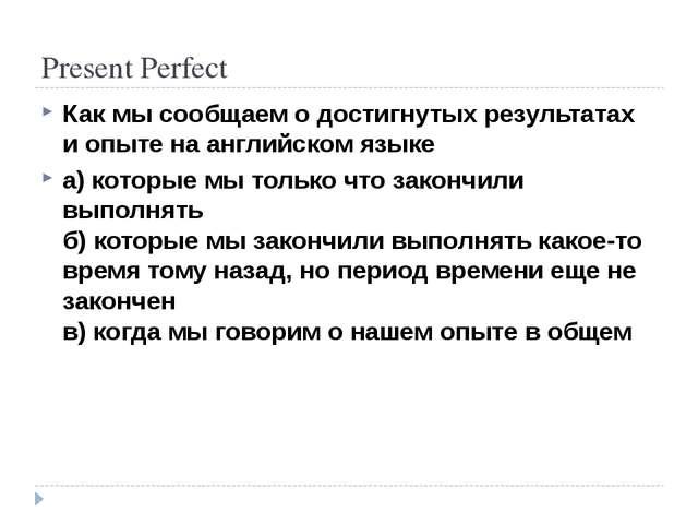 Present Perfect Как мы сообщаем о достигнутых результатах и опыте на английск...