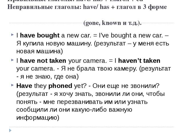 Правильные глаголы: have/ has + глагол + ed Неправильные глаголы: have/ has +...