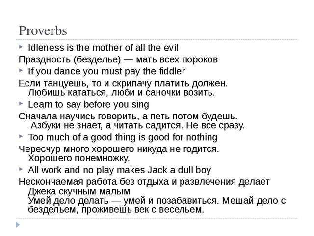 Proverbs Idleness is the mother of all the evil Праздность (безделье) — мать...