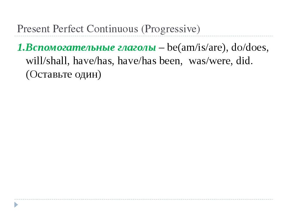 Present Perfect Continuous (Progressive) 1.Вспомогательные глаголы – be(am/is...