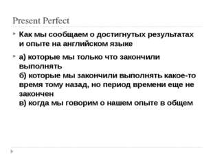Present Perfect Как мы сообщаем о достигнутых результатах и опыте на английск