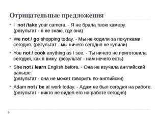 Отрицательные предложения I not /take your camera. - Я не брала твою камеру.