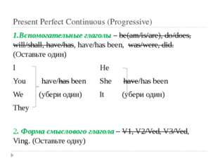 Present Perfect Continuous (Progressive) 1.Вспомогательные глаголы – be(am/is